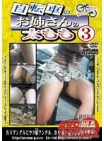 (11armd152)[ARMD-152] 自転車のお姉さんの太もも 3 ダウンロード