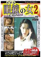 「眼鏡の女 2」のパッケージ画像