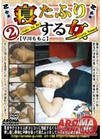 (11armd165)[ARMD-165] 寝たふりする女2 早川ももこ ダウンロード