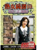 (11armd168)[ARMD-168] 熟女綺譚10 ダウンロード
