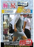 「街中の胸と尻の膨らみ[夏服編]」のパッケージ画像