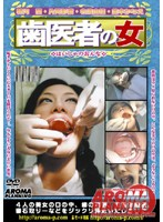 歯医者の女 ダウンロード