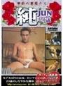 禁断の薔薇たち  純 Jun 20歳