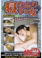 (11armd186)[ARMD-186] 寝たふりする女 相沢奈保 ダウンロード