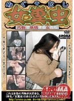 (11armd188)[ARMD-188] 女糞虫 ダウンロード