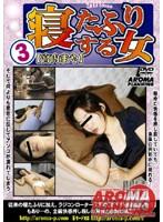 (11armd197)[ARMD-197] 寝たふりする女3 宮内まや ダウンロード