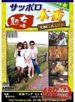 (11armd206)[ARMD-206] サッポロ本番 熟女味 〜SMもあるべさ〜 ダウンロード