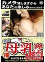 奥様・母乳搾りコレクション 8