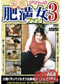 豊乳・肥満女ファン 3