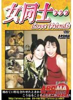 (11armd218)[ARMD-218] 女同士… Love Friends ダウンロード