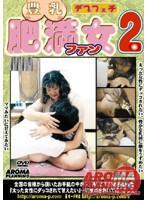 (11armd231)[ARMD-231] 豊乳 肥満女ファン 2 ダウンロード