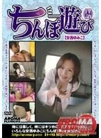 (11arm388)[ARM-388] ちんぽ遊び 安西ゆみこ ダウンロード