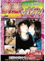 (11armd240)[ARMD-240] 誘惑レズビアン ダウンロード