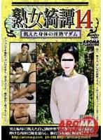 (11armd241)[ARMD-241] 熟女綺譚14 ダウンロード