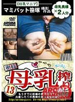 「奥様 母乳搾りコレクション 13」のパッケージ画像