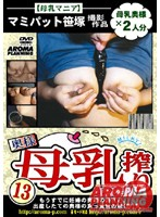 (11armd242)[ARMD-242] 奥様 母乳搾りコレクション13 ダウンロード