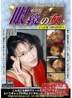 (11armd253)[ARMD-253] 眼鏡の女 ダウンロード