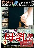 (11armd255)[ARMD-255] 奥様 母乳搾りコレクション5 ダウンロード