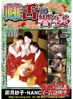 (11yu33)[YU-033] 雌舌の響宴 ダウンロード