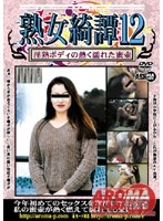 (11armd263)[ARMD-263] 熟女綺譚12 ダウンロード
