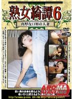 (11armd276)[ARMD-276] 熟女綺譚6 ダウンロード