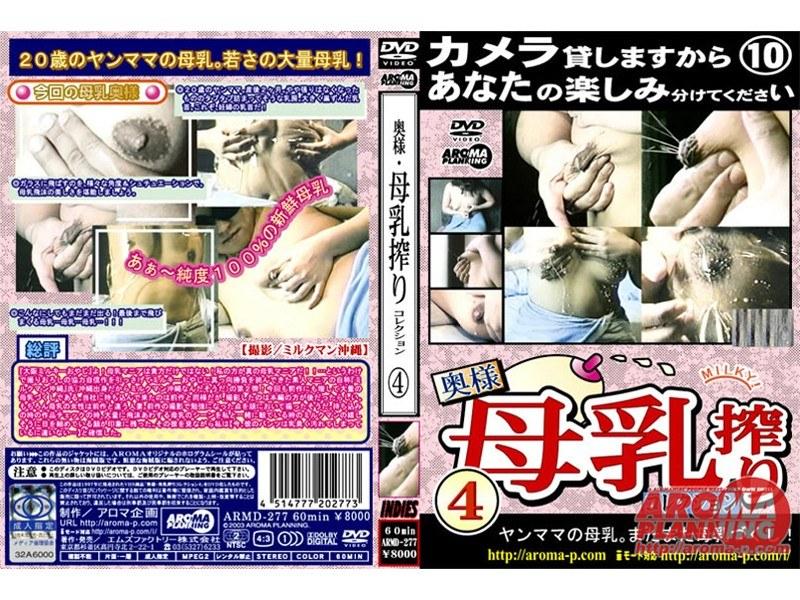 人妻の母乳無料熟女動画像。奥様 母乳搾りコレクション4