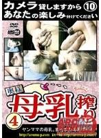 「奥様 母乳搾りコレクション 4」のパッケージ画像
