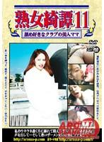 (11armd285)[ARMD-285] 熟女綺譚11 ダウンロード