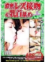 (11armd289)[ARMD-289] 濃密レズ接吻&乳首舐め ダウンロード