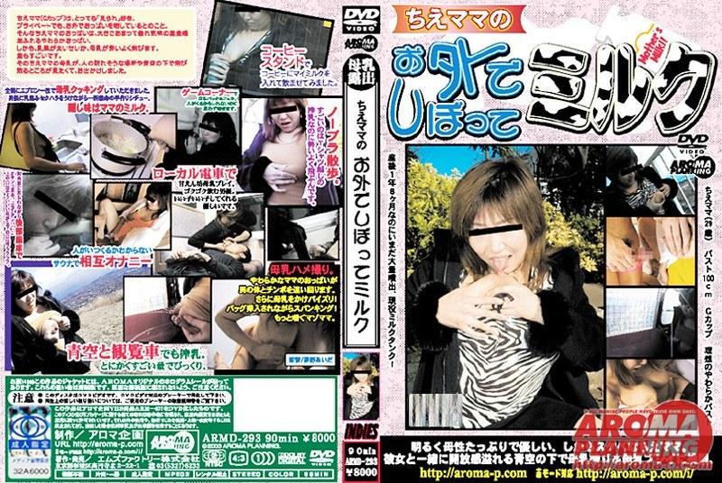 野外にて、Gカップの人妻の露出無料jukujo douga動画像。ちえママのお外でしぼってミルク