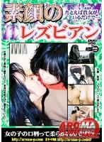 (11armd294)[ARMD-294] 素顔のレズビアン たとえば貴女がいるだけで… ダウンロード