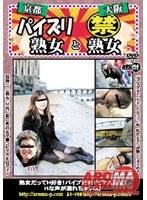 京都パイズリ熟女と大阪○禁熟女