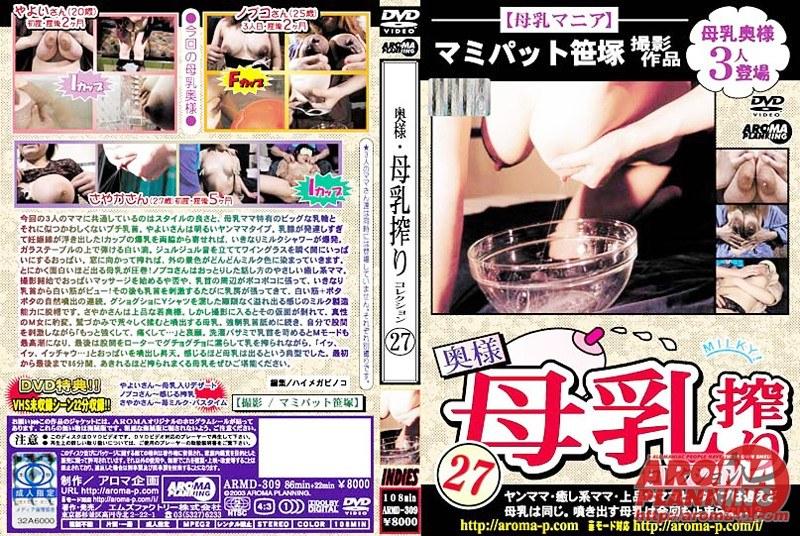 巨乳の若妻の母乳無料熟女動画像。奥様 母乳搾りコレクション27