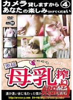 (11armd314)[ARMD-314] 奥様 母乳搾りコレクション ダウンロード