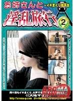 (11armd319)[ARMD-319] お姉さんと淫乱旅行2 〜イキまくり助平女〜 ダウンロード