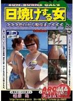 (11armd341)[ARMD-341] 日焼けする女 〜色白から脱皮まで〜 ダウンロード