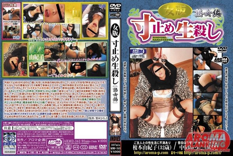 めがねの人妻、榎本由紀子出演の寸止め無料動画像。寸止め生殺し [熟女編]