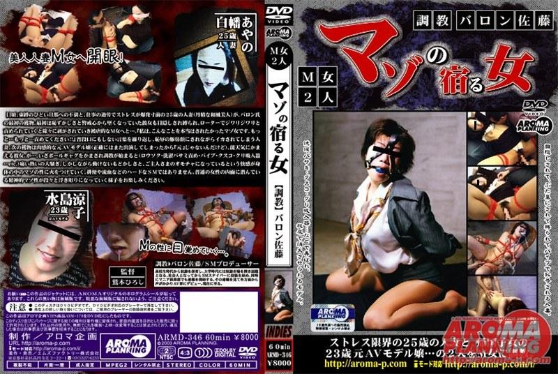 ボールギャグのモデル、水島涼子(本庄美樹)出演の束縛無料熟女動画像。マゾの宿る女