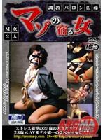 (11armd346)[ARMD-346] マゾの宿る女 ダウンロード