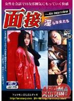 (11armd347)[ARMD-347] 面接 〜淫らな女たち〜 ダウンロード