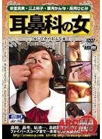 (11arm434)[ARM-434] 耳鼻科の女 ダウンロード