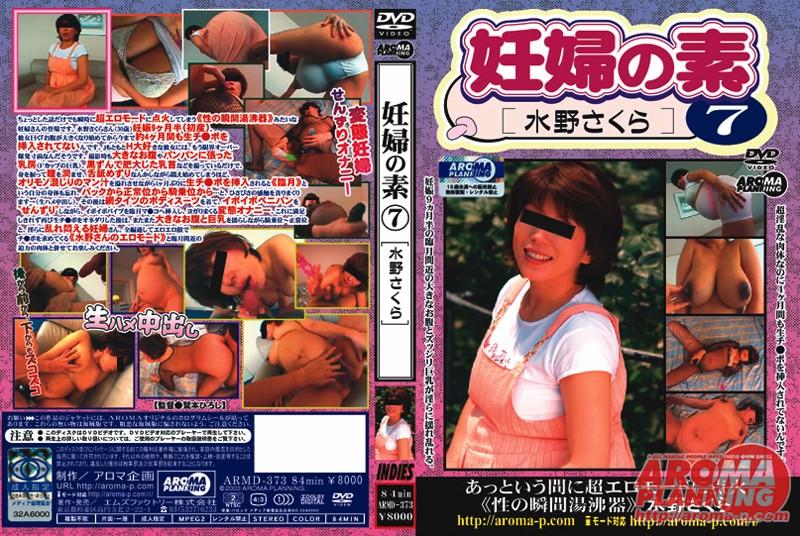 妊婦の素 7