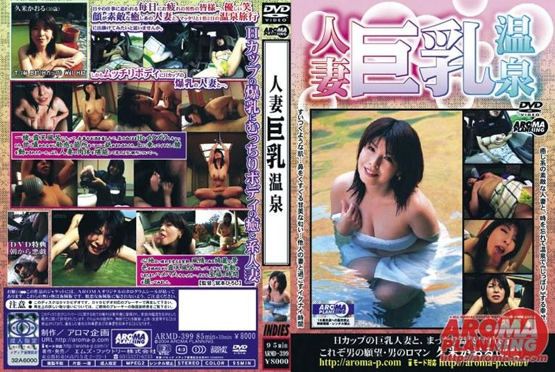 露天風呂にて、ムッチリの人妻、久米かおる出演のH無料熟女動画像。人妻巨乳温泉