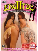 EROTIC 2 ダウンロード