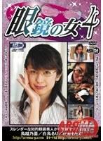 (11arm517)[ARM-517] 眼鏡の女 4 ダウンロード