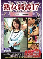 (11armd481)[ARMD-481] 熟女綺譚17 ダウンロード