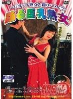 踊る巨乳熟女〜Gカップ熟女と踊りハメよう! ダウンロード