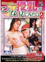 「マミパット笹塚の こんな授乳が見てみたい 2」のパッケージ画像