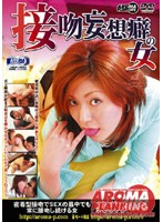 (11armd528)[ARMD-528] 接吻妄想癖の女 美咲ゆりあ ダウンロード