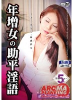 (11armd538)[ARMD-538] 年増女の助平淫語 ダウンロード